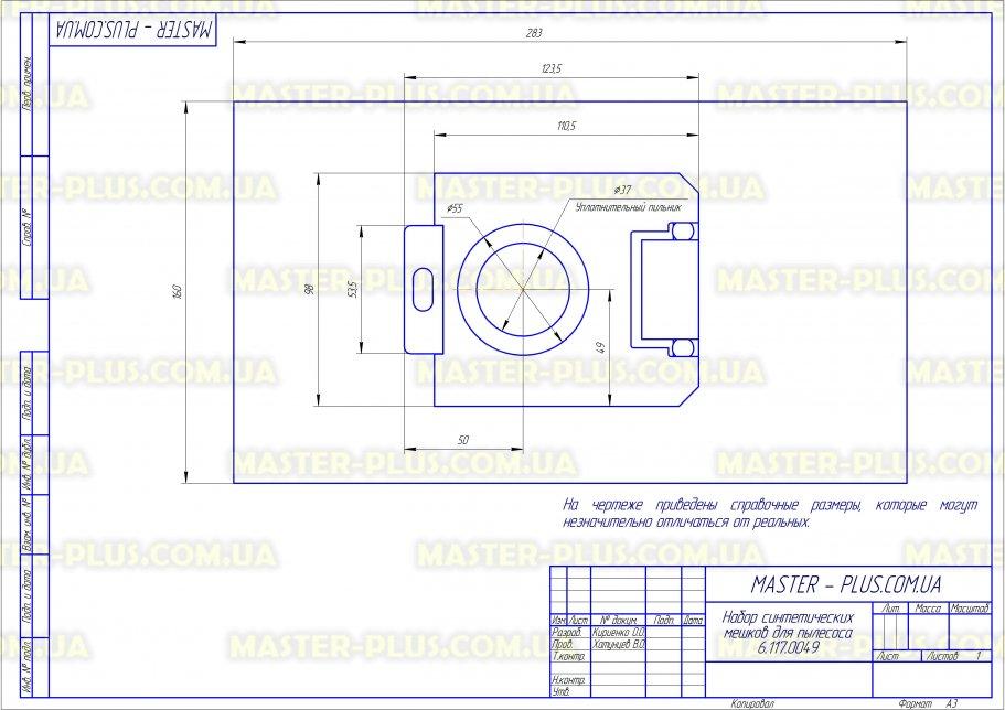 Набор синтетических мешков для пылесоса Philips, Electrolux FILTERO FLS 01 (S-bag) Extra (8 мешков + микрофильтр) для пылесосов чертеж