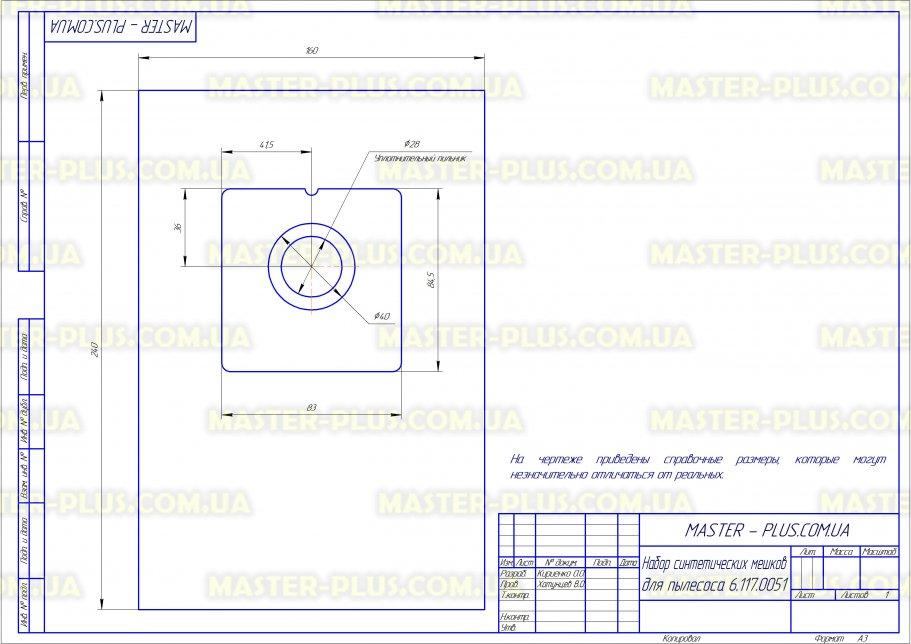 Набор синтетических мешков для пылесоса Rowenta FILTERO FLY 02 Extra (4 мешка) для пылесосов чертеж