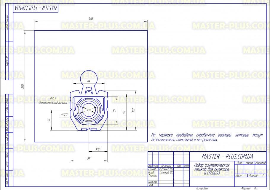 Набор синтетических мешков для пылесоса Zelmer FILTERO FLZ 05 Extra (3 мешка) для пылесосов чертеж