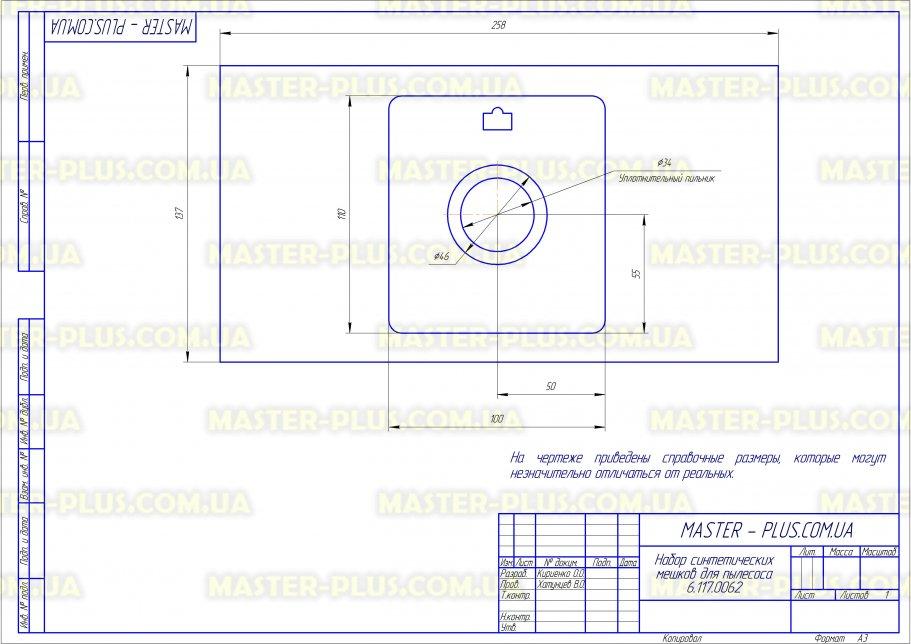 Набор синтетических мешков для пылесоса Samsung FILTERO SAM 02 Extra (8 мешков) для пылесосов чертеж