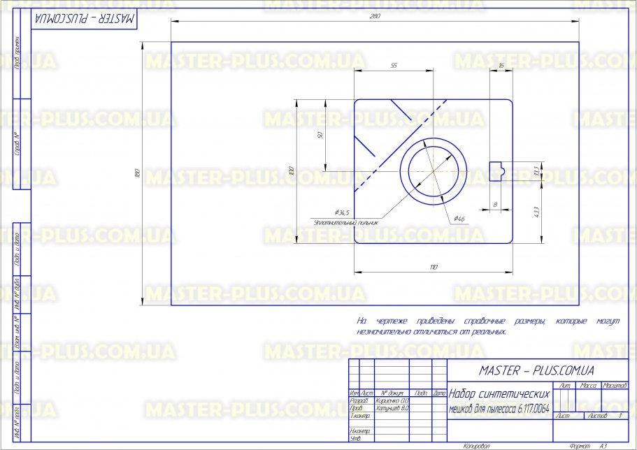 Набор синтетических мешков для пылесоса Samsung FILTERO SAM 03 Extra (4 мешка) для пылесосов чертеж