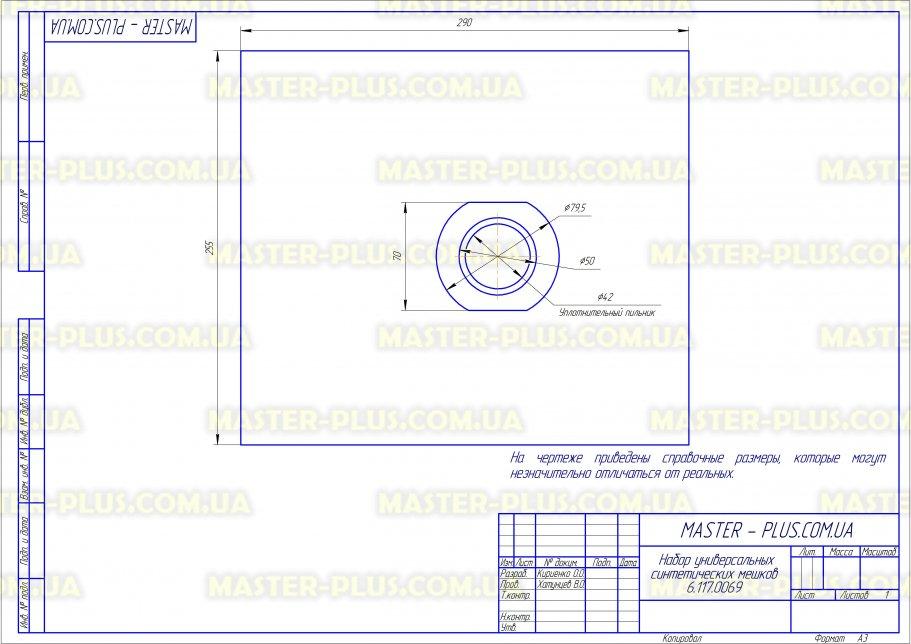 Набор универсальных синтетических мешков FILTERO UNS 01 Extra (3 мешка) для пылесосов чертеж