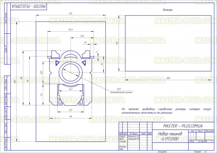 Набор мешков микроволокно совместимый с FC8022/04 Philips 883802204010 для пылесосов чертеж