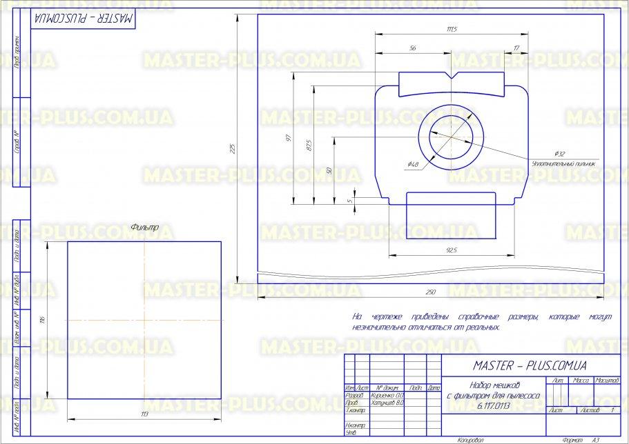 Набор мешков (4шт) с фильтром для пылесоса Electrolux 9001968420 для пылесосов чертеж