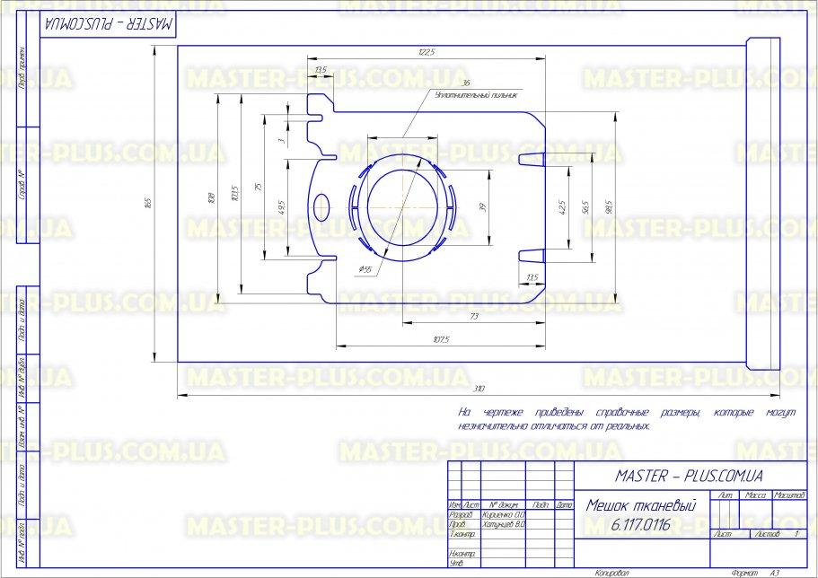 Мешок тканевый Electrolux 9001667600 для пылесосов чертеж