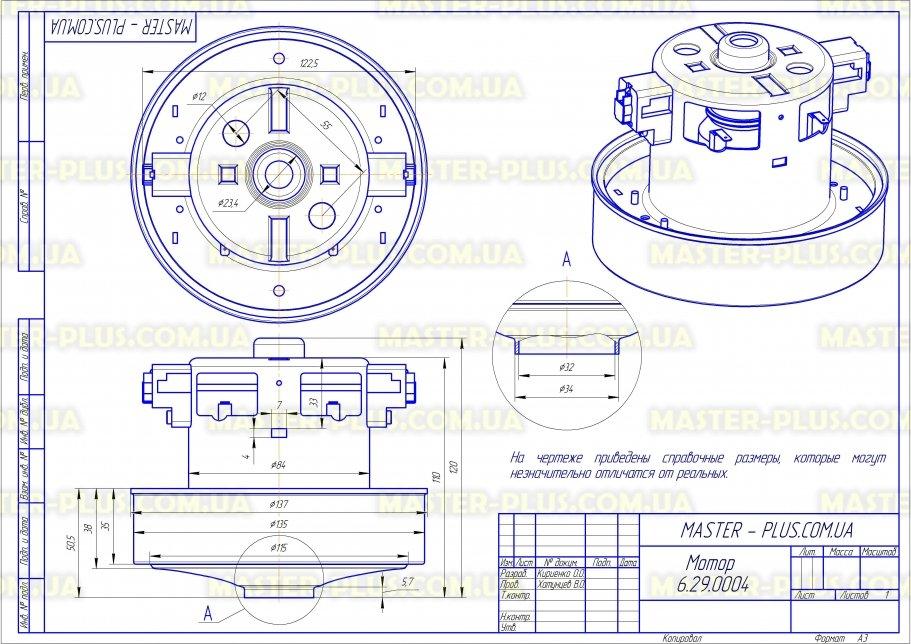 Мотор Samsung 1850W Original для пылесосов чертеж