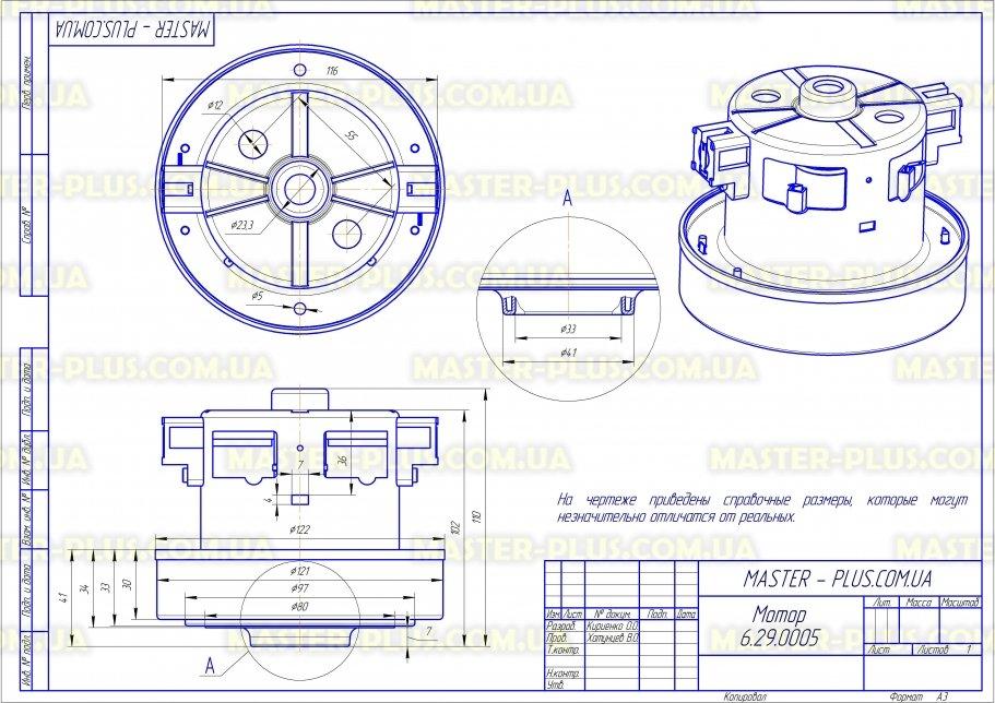 Мотор Samsung 1500W Original для пылесосов чертеж