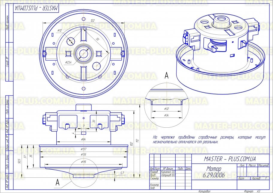 Мотор 1560W для пылесоса Samsung DJ31-00005H Original для пылесосов чертеж
