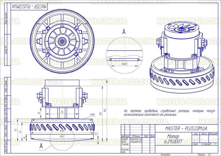 Мотор для пылесоса LG 4681FI2469A для пылесосов чертеж