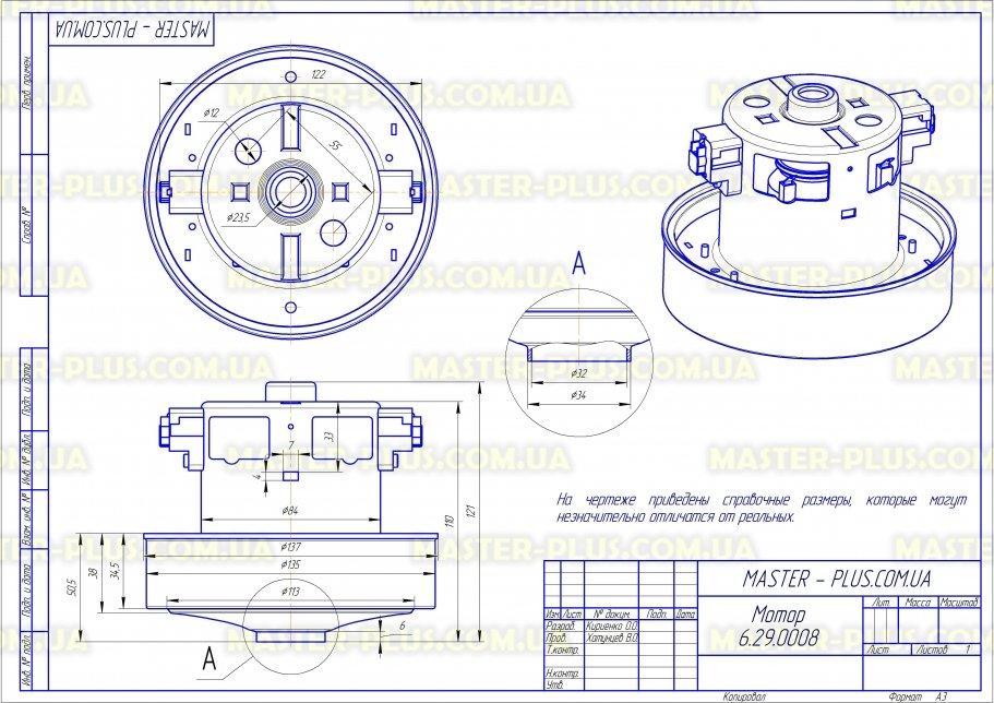 Мотор Samsung 2000W Original DJ31-00097A для пылесоса для пылесосов чертеж