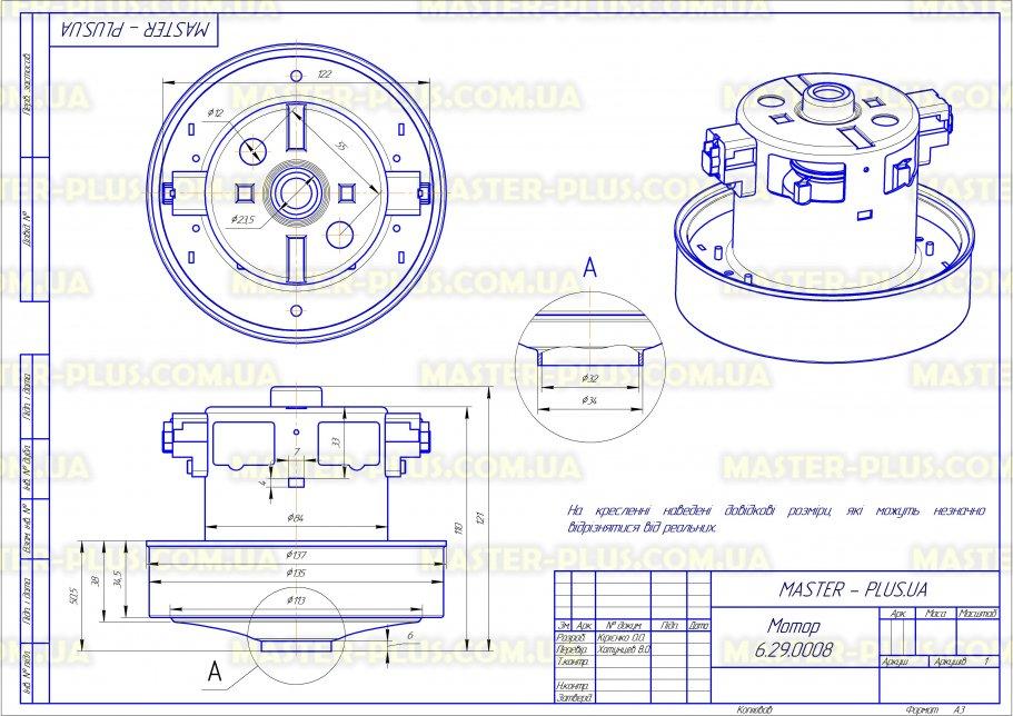 Мотор Samsung 2000W Original DJ31-00097A для пилососа для пилососів креслення