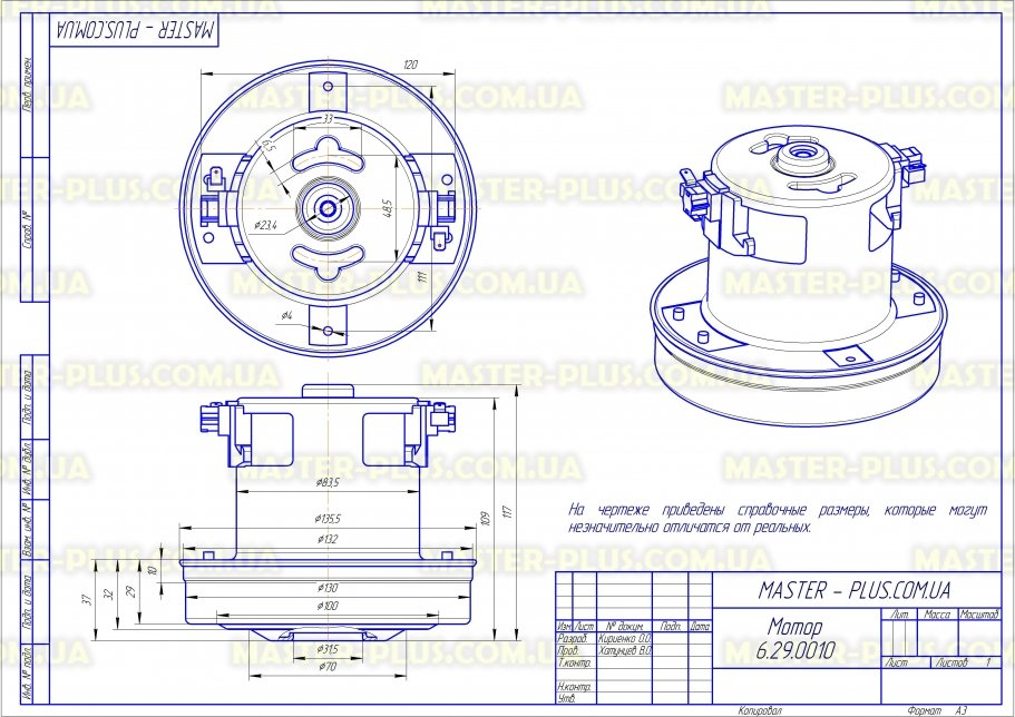 Мотор универсальный 1800w 135мм для пылесосов чертеж