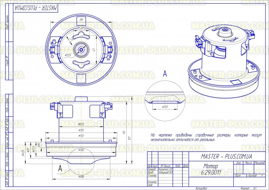Мотор универсальный 2000w 135мм для пылесосов чертеж