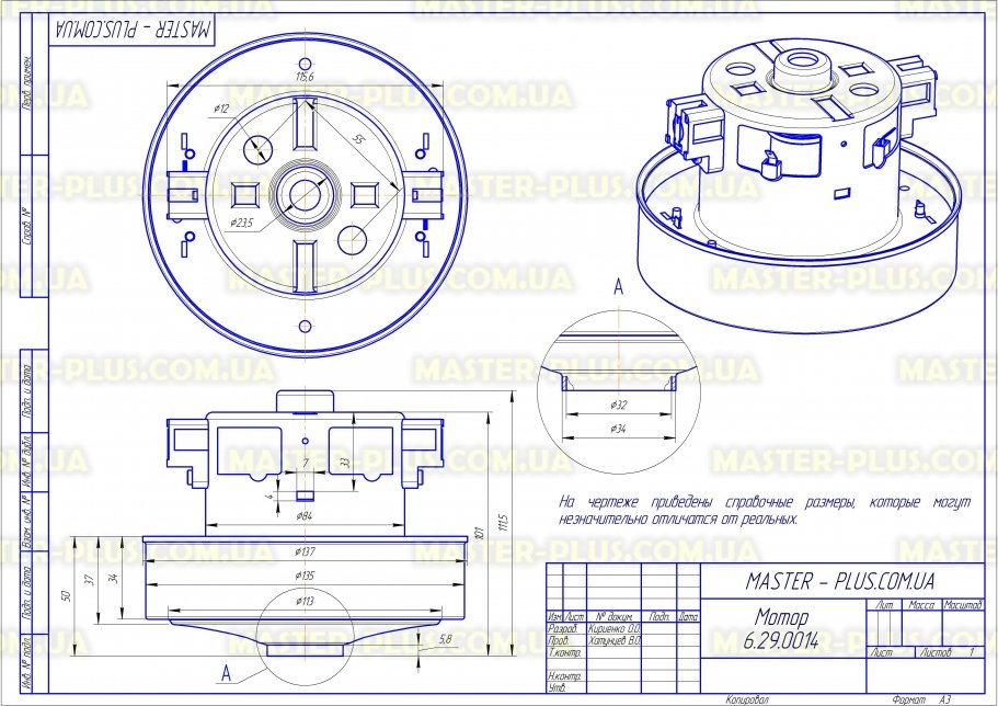 Мотор 1400W для пылесоса Samsung DJ31-30183B Original для пылесосов чертеж