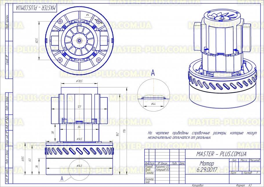 Мотор моющего пылесоса высокий Италия для пылесосов чертеж