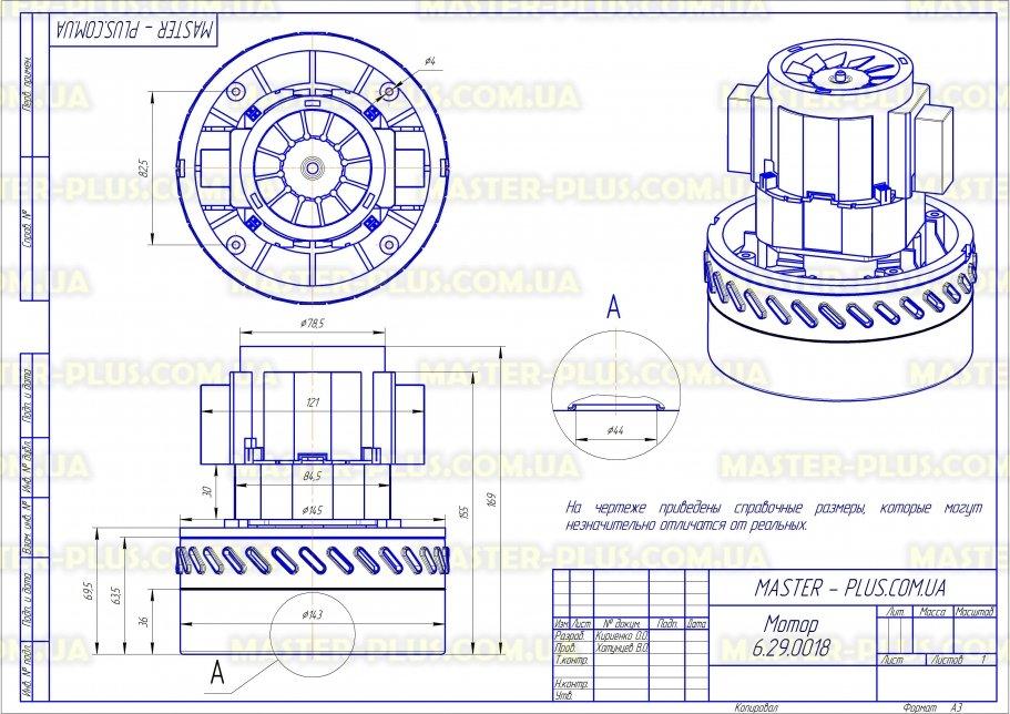 Мотор моющего пылесоса средний Италия для пылесосов чертеж