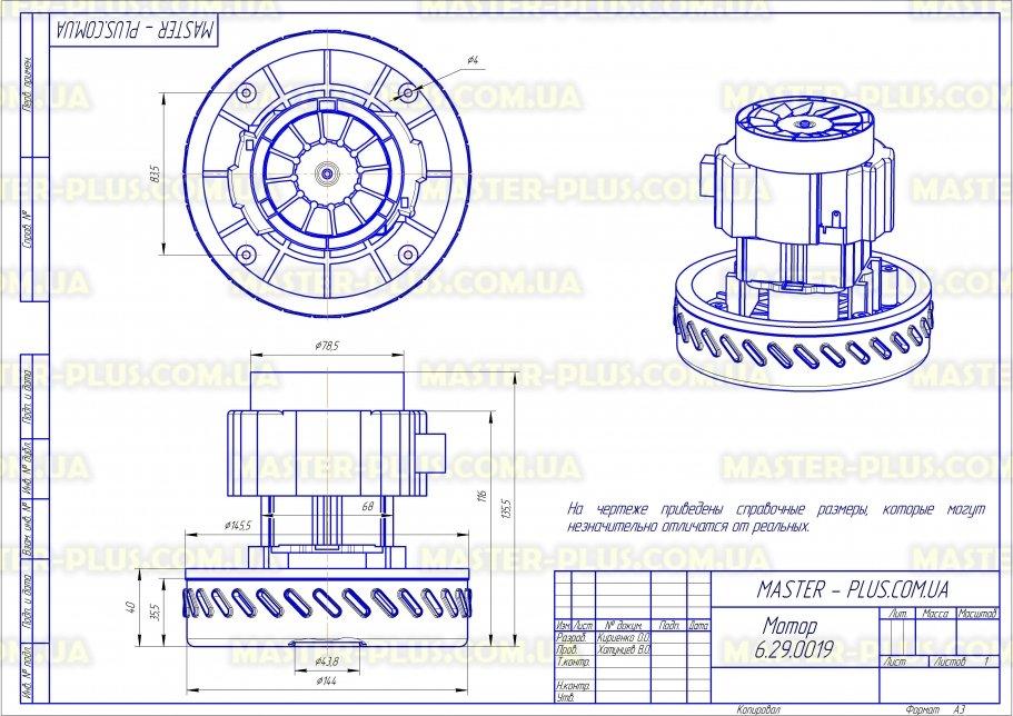 Мотор моющего пылесоса низкий Италия для пылесосов чертеж