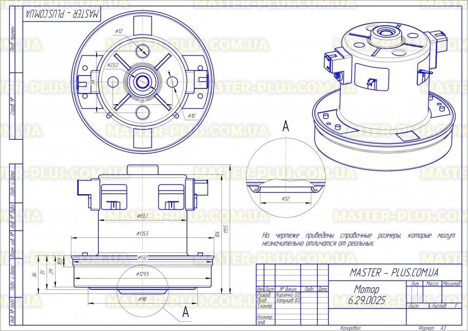Мотор LG 1500W 4681FI2477C для пылесосов чертеж