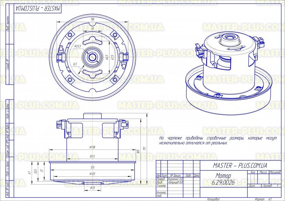 Мотор универсальный 1400w 135мм SKL для пылесосов чертеж