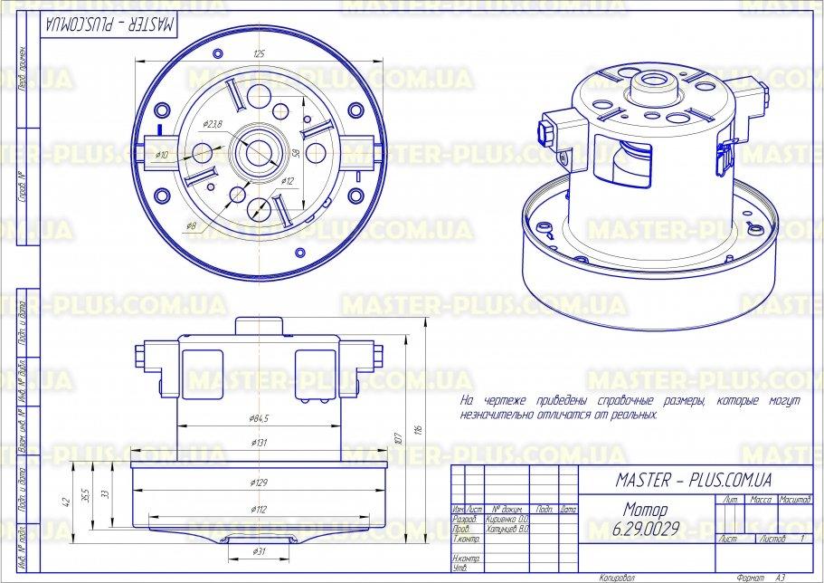 Мотор LG  4681FI2456B для пылесосов чертеж