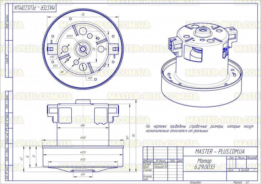 Мотор LG 4681FI2457P для пылесосов чертеж