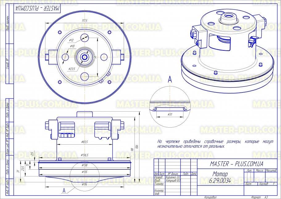 Мотор LG EAU52809102 для пылесосов чертеж