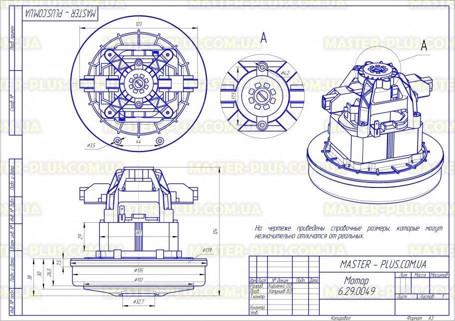 Двигатель пылесоса Zelmer 308.3000 (черный) для пылесосов чертеж