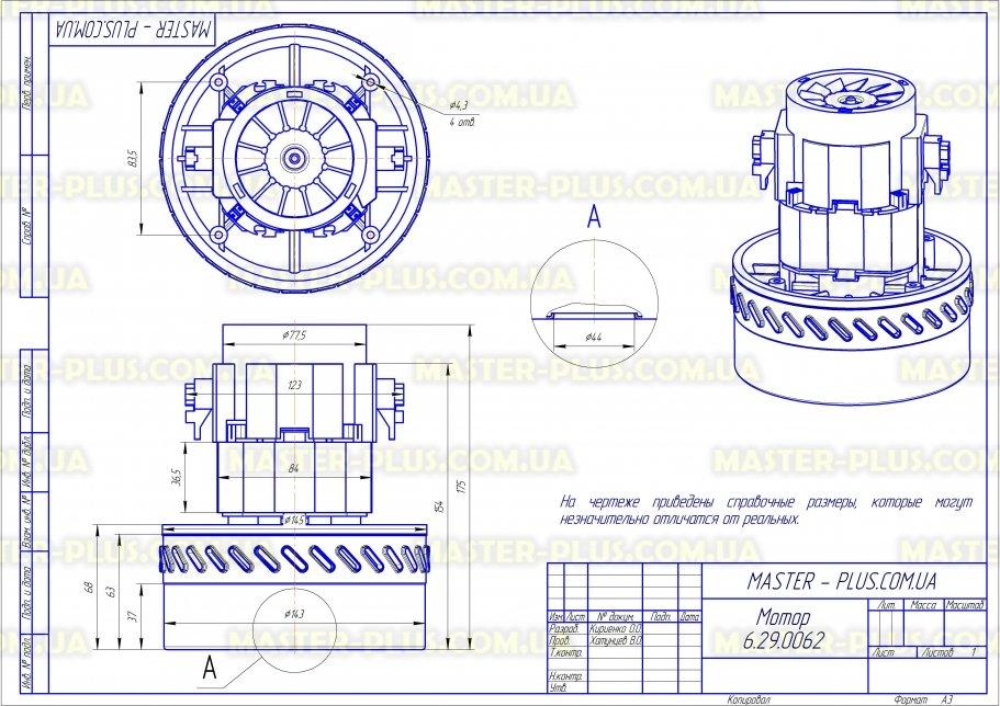 Мотор моющего пылесоса высокий SKL для пылесосов чертеж