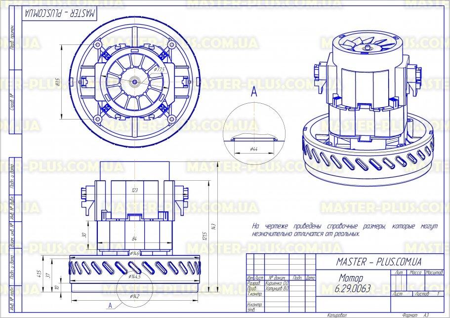 Мотор моющего пылесоса низкий Китай для пылесосов чертеж