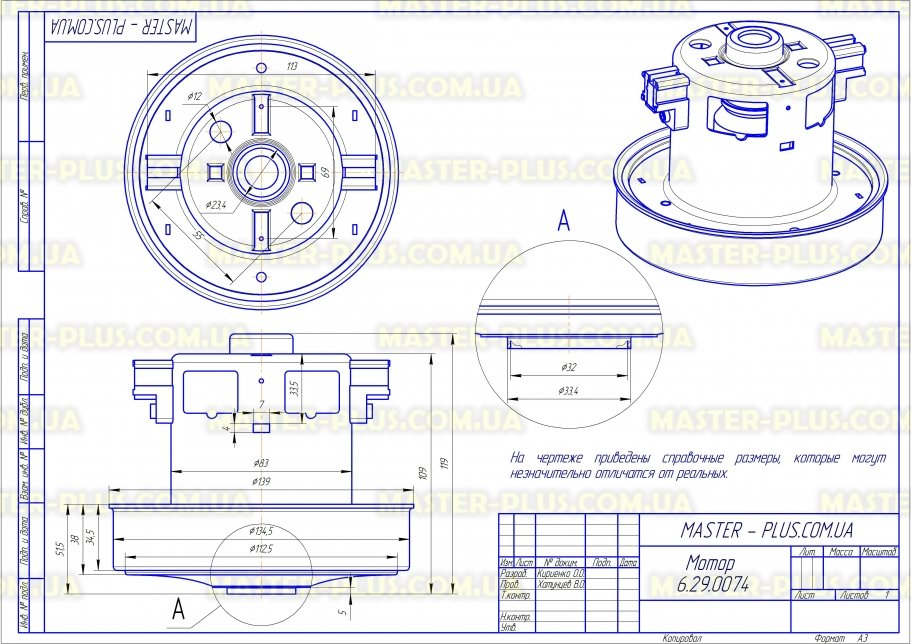 Мотор универсальный 1600w 135мм с буртиком для пылесосов чертеж