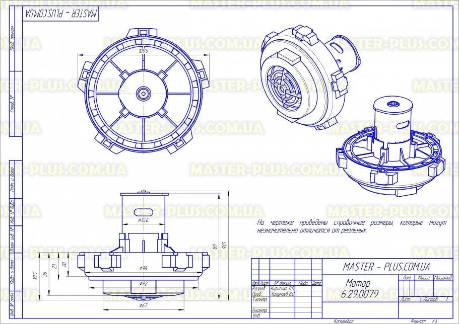 Мотор Electrolux 2198841153 для пылесосов чертеж