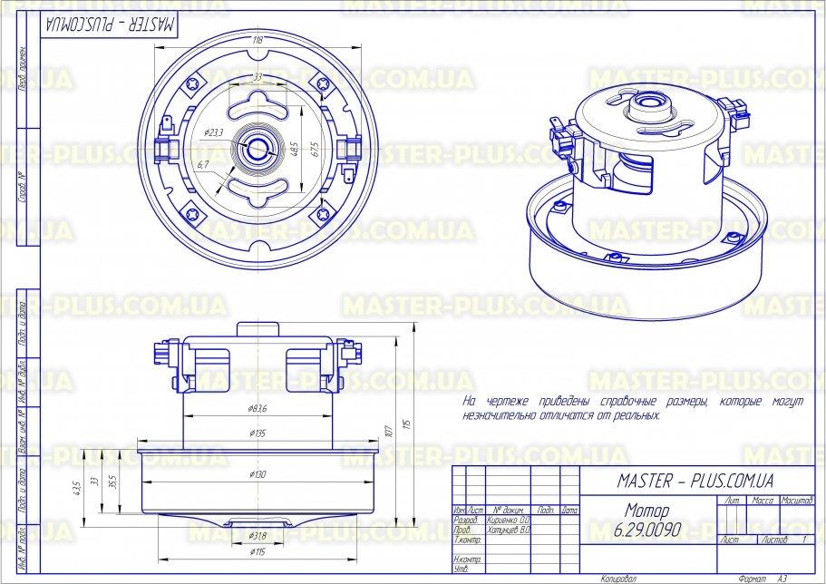 Мотор универсальный 1200w 130мм для пылесосов чертеж
