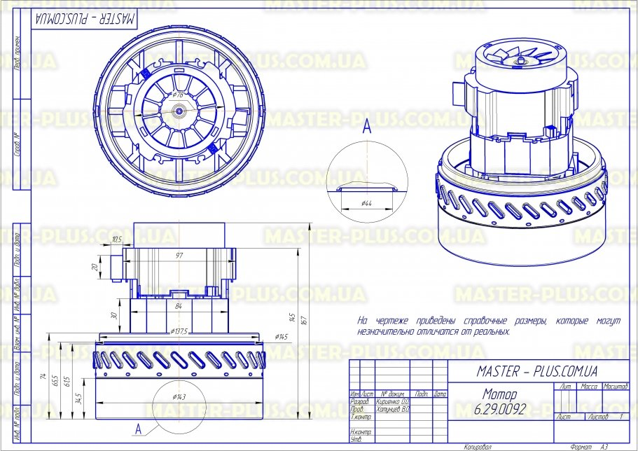 Мотор моющего пылесоса 1000w 145мм для пылесосов чертеж