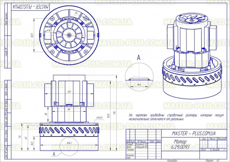 Мотор моющего пылесоса 1200w 148мм для пылесосов чертеж