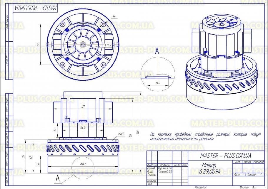 Мотор моющего пылесоса 1000w 148мм для пылесосов чертеж