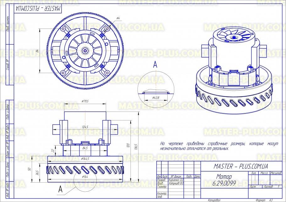 Мотор моющего пылесоса 1000w 148мм (низкий) для пылесосов чертеж