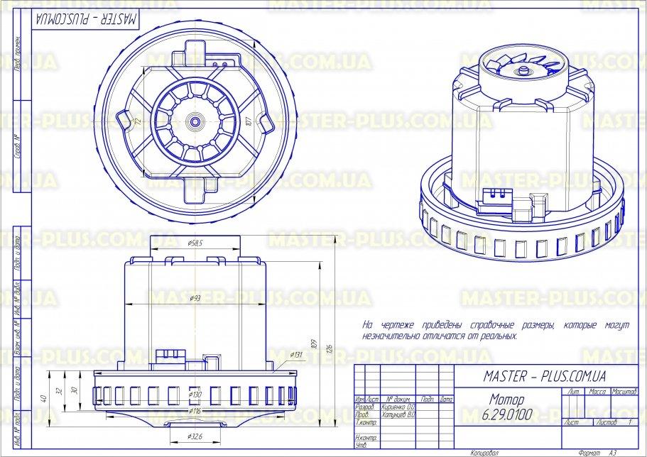 Мотор для моющих пылесосов Zelmer 919, Thomas, Samsung для пылесосов чертеж