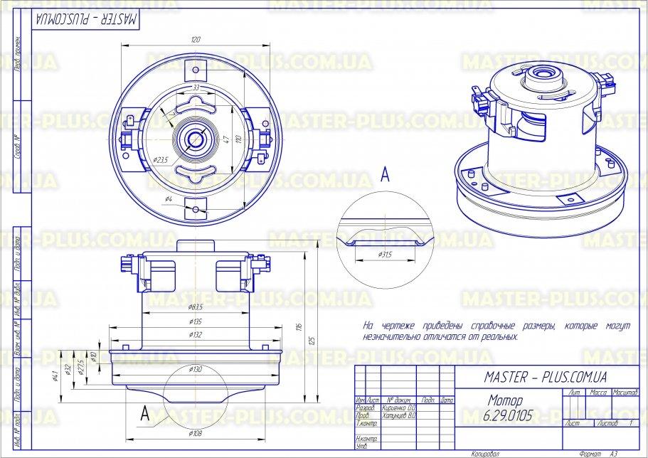 Мотор универсальный 2200w 130мм SKL для пылесосов чертеж