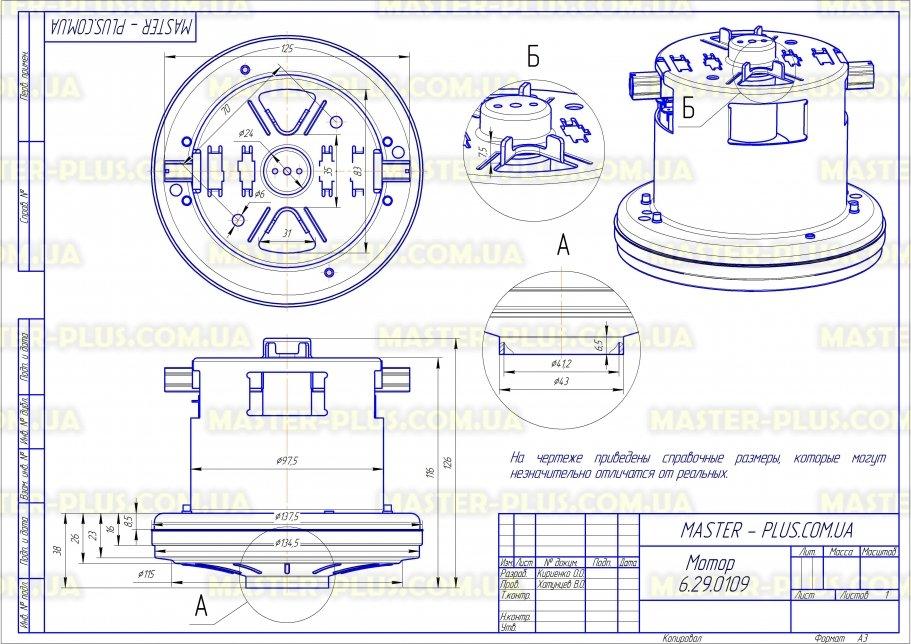 Мотор универсальный 1800w 138мм для пылесосов чертеж