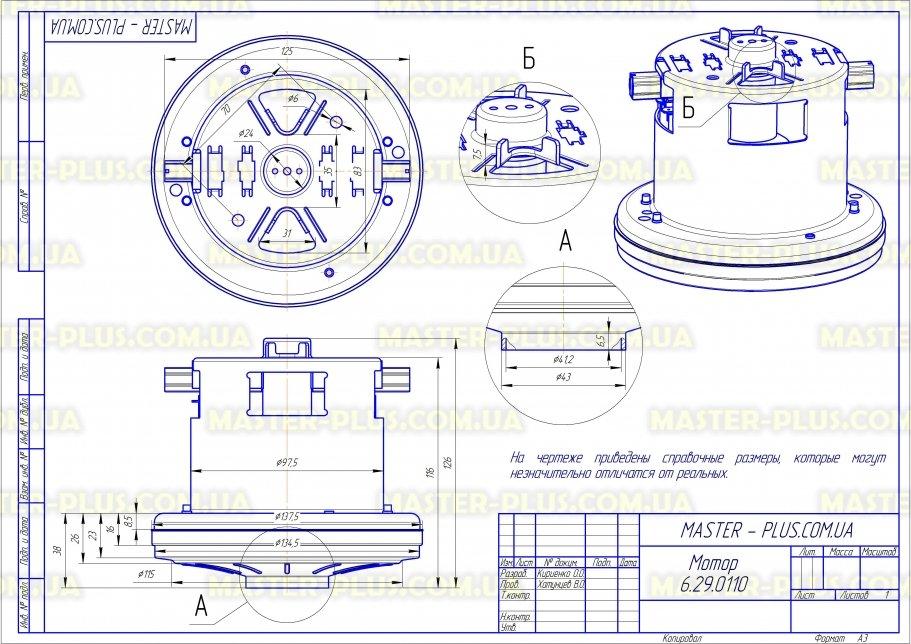 Мотор универсальный 2000w 138мм для пылесосов чертеж