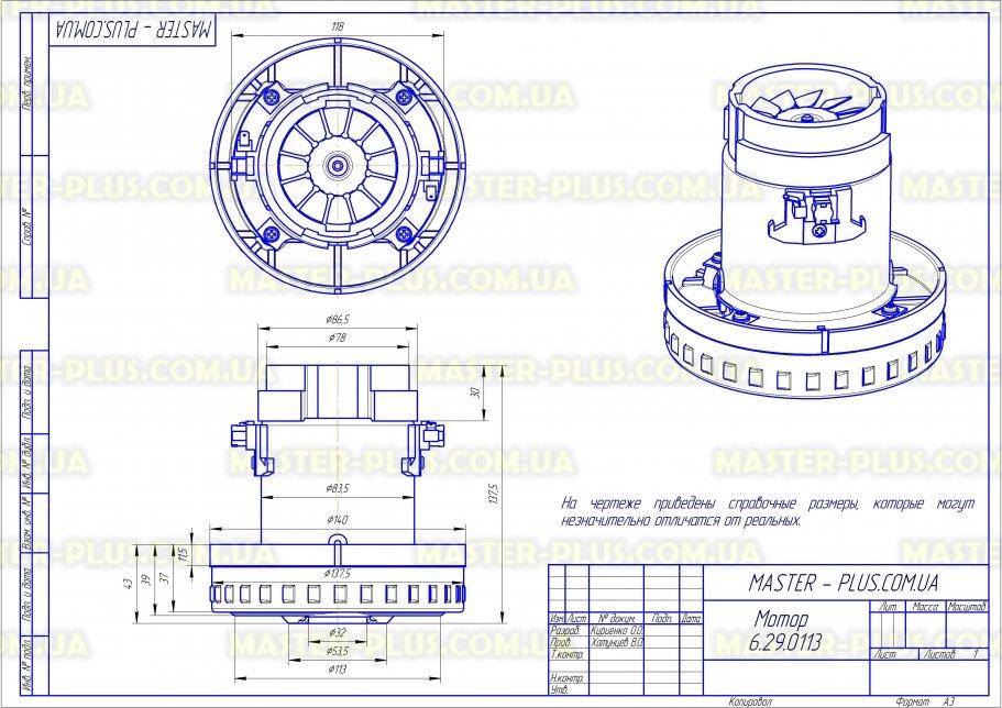 Мотор моющего пылесоса 1400w 140мм для пылесосов чертеж