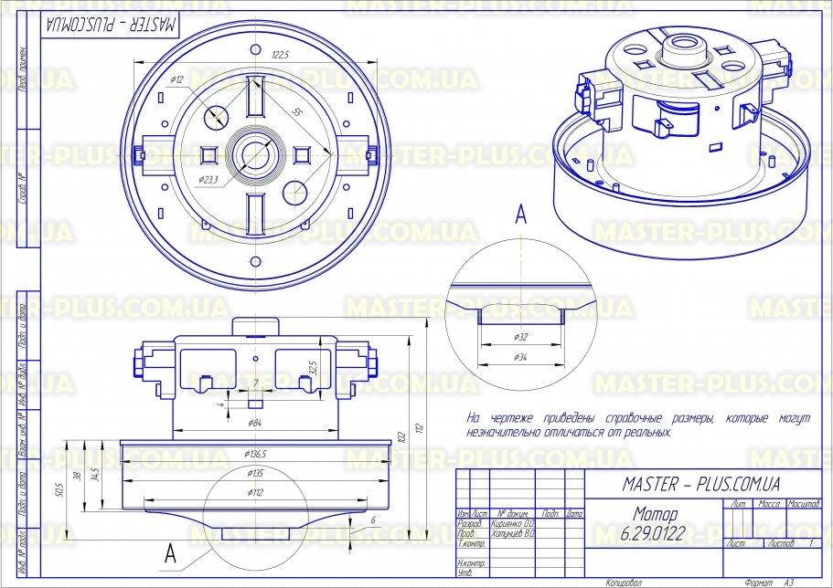 Мотор 1600W для пылесоса Samsung DJ31-00007Q Original для пылесосов чертеж