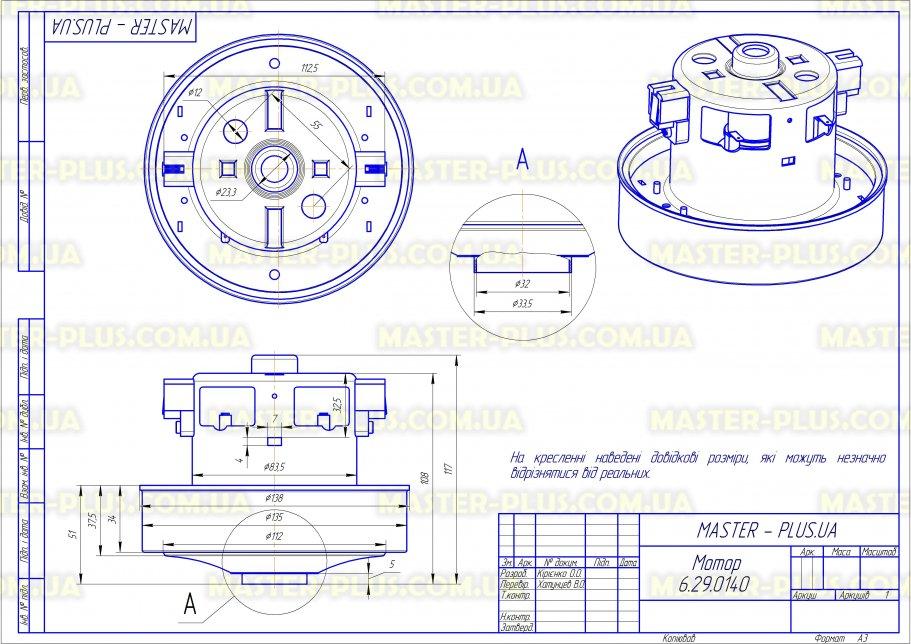 Мотор універсальний 1800w 135 мм з буртиком для пилососів креслення
