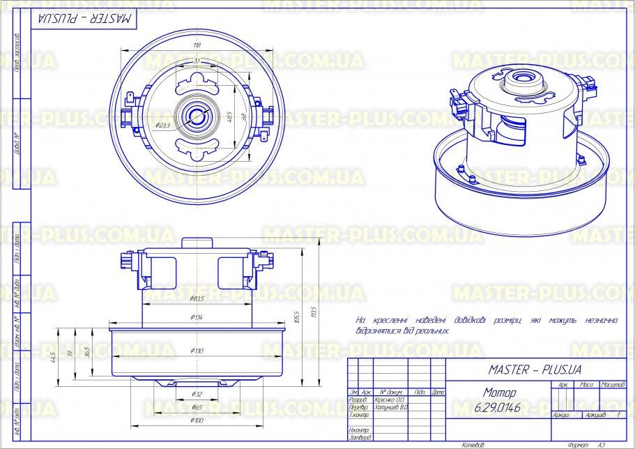 Мотор для пилососа 1400w LPA HCX-PD25 для пилососів креслення