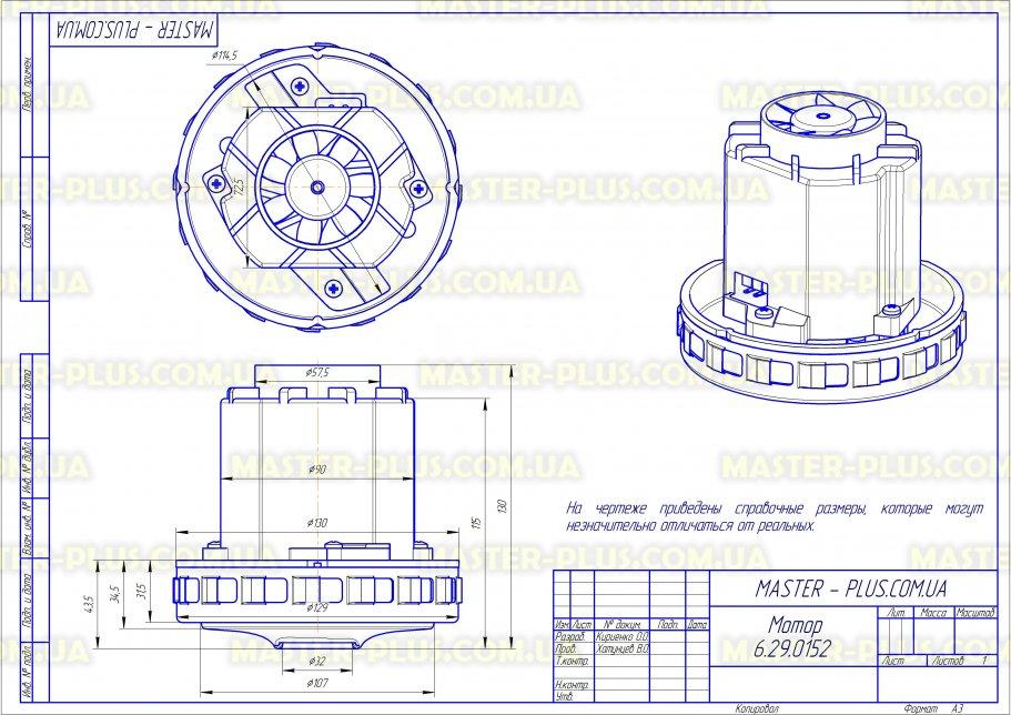 Мотор для моющего пылесоса 1800w LPA HLX-GS-PE для пылесосов чертеж
