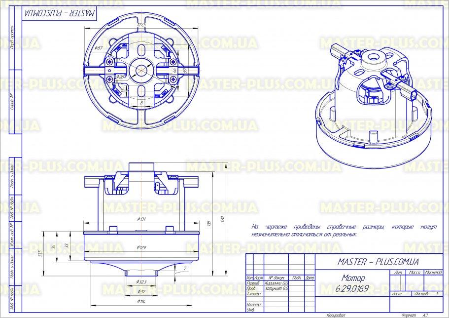 Мотор 1200w для пылесоса Ametek 063200085.06 для пылесосов чертеж