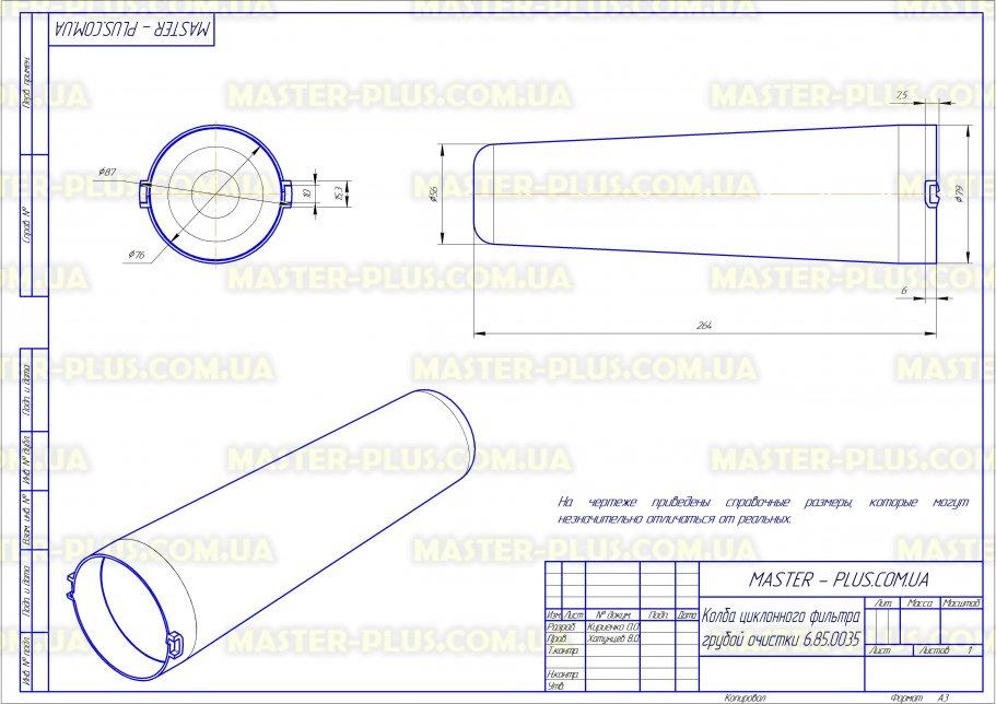 Колба циклонного  фильтра грубой очистки Samsung DJ61-00385N для пылесосов чертеж