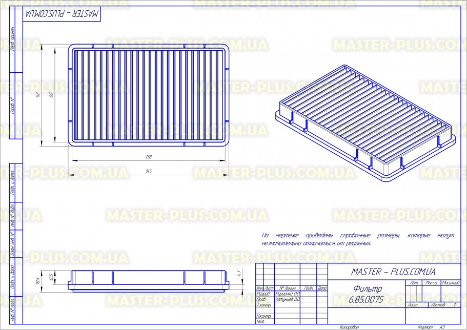 Фильтр (Hepa) Samsung DJ97-00788A Original для пылесосов чертеж