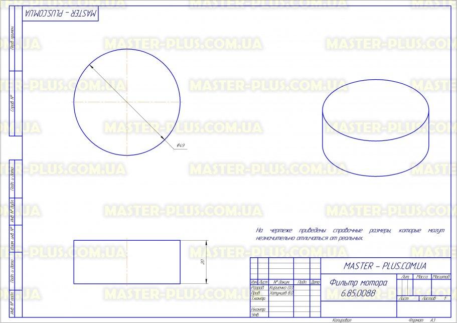 Фильтр мотора LG 5230FI4015B для пылесосов чертеж