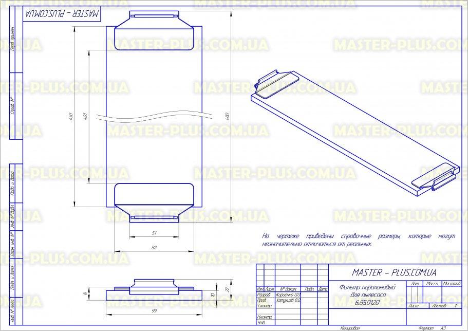 Фильтр поролоновый для пылесоса Zelmer 519.0130 для пылесосов чертеж